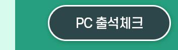 PC 출석체크