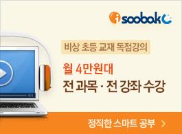 올바른 공부습관 초등 인터넷강의-초등 학습시스템 보기