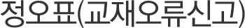 정오표(교재오류신고)