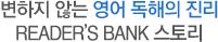 변하지 않는 영어 독해의 진리. READER'S BANK 스토리