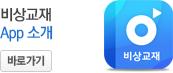 비상교재 App 소개