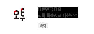 대한민국 대표 과학 학습서로 내신 만점! - 오투
