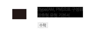 2type(AM,  PM)으로 구성된 맞춤형 유형 기본서 - 만렙