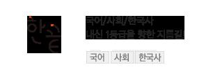 국어/사회/한국사 내신 1등급을 향한 지름길! - 한끝