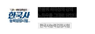 큰별쌤 최태성의 강의 노하우를 그대로 담았다 - 한국사 능력검정시험