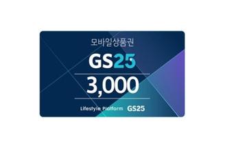 GS25 3천원 상품권