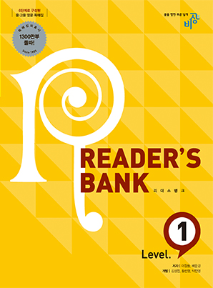 Reader's Bank (리더스뱅크) Level 1