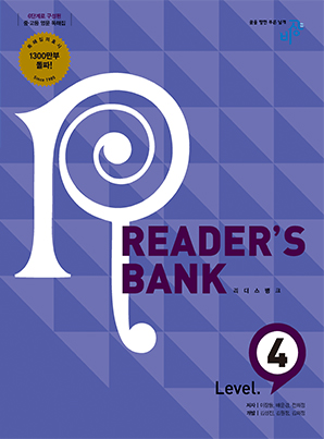 Reader's Bank (리더스뱅크) Level 4