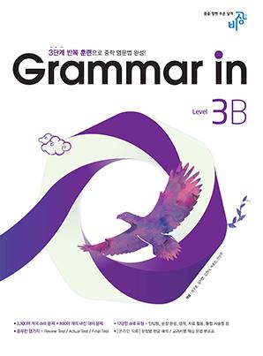 Grammar In(그래머인) Level 3-B의 표지이미지