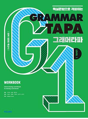Grammar TAPA Level 1