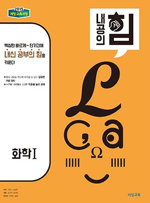 내공의 힘 화학Ⅰ(2015개정 교육과정)