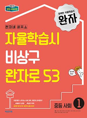 완자 중등사회 ① (2015개정 교육과정)