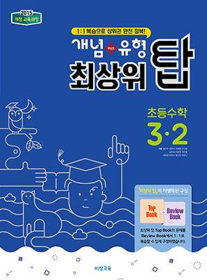 개념플러스유형 최상위 탑 초등수학 3-2