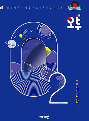 (15개정) 오투 통합과학 (2019년)