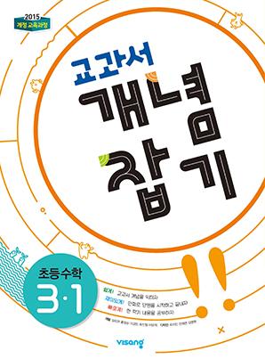 교과서 개념잡기 초등수학 3-1