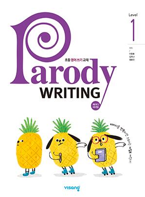 패러디 라이팅 Level 1 (Parody Writing Level 1)