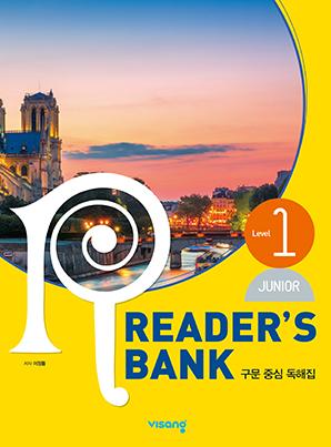 주니어 리더스뱅크 Level 1 (Junior Reader's Bank)