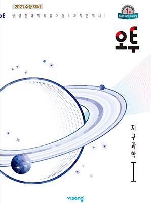 (15개정)오투 과학탐구 지구과학Ⅰ(2021개정 수능대비)