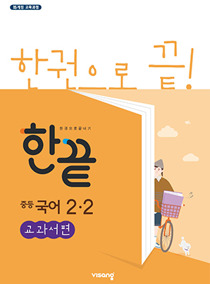 한끝 중등국어 교과서편 2-2 (15개정)