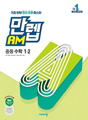 만렙 AM 중등수학 1-2 (15개정)