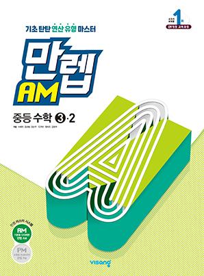 만렙 AM 중등수학 3-2 (09개정)