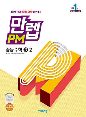 만렙 PM 중등수학 3-2 (09개정)의 표지이미지