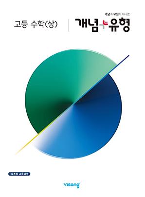 개념플러스유형 고등수학(상)
