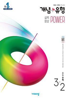개념플러스유형 중등수학 파워 3-2 (15개정)