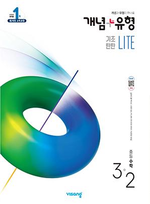 개념플러스유형 중등수학 라이트 3-2 (15개정)