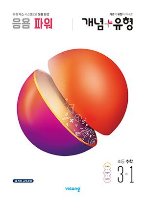 개념플러스유형 파워 초등수학 3-1