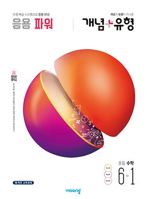 개념플러스유형 파워 초등수학 6-1의 표지이미지