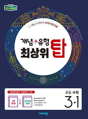 개념플러스유형 최상위 탑 초등수학 3-1