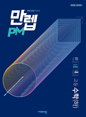 만렙 PM 고등수학(하)의 표지이미지