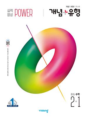 개념플러스유형 파워 2-1 (15개정)