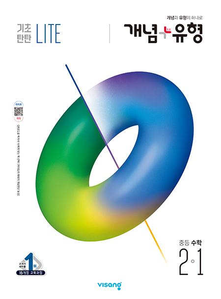개념플러스유형 라이트 2-1 (15개정)