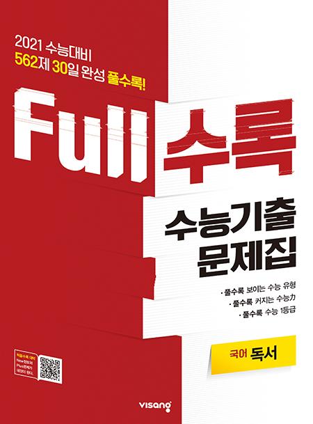 Full수록 수능기출문제집 국어 독서