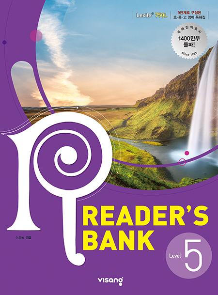 Reader's Bank (리더스뱅크) 5권