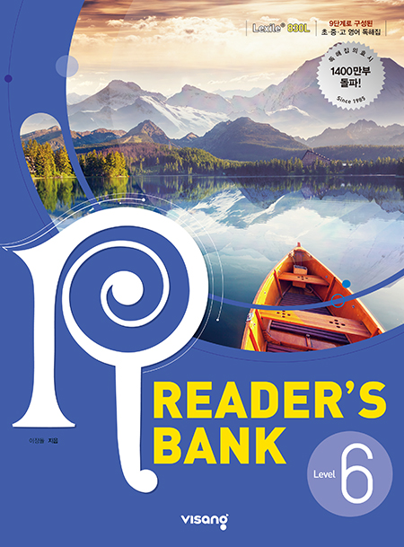 Reader's Bank (리더스뱅크) 6권