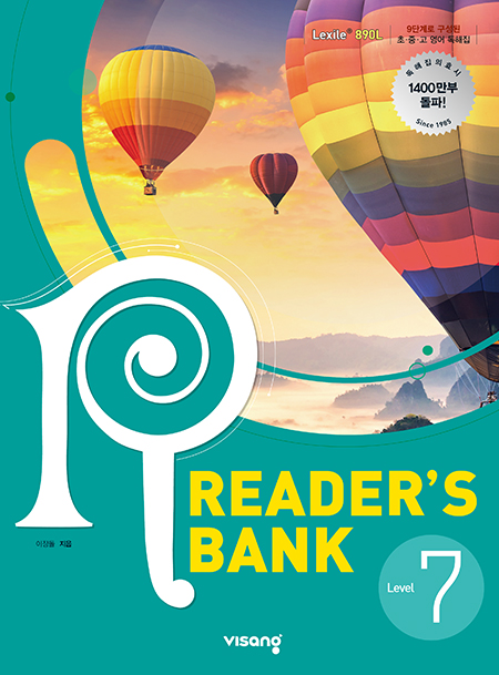 Reader's Bank (리더스뱅크) 7권