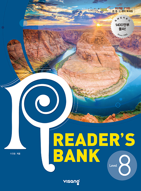 Reader's Bank (리더스뱅크) 8권의 표지이미지