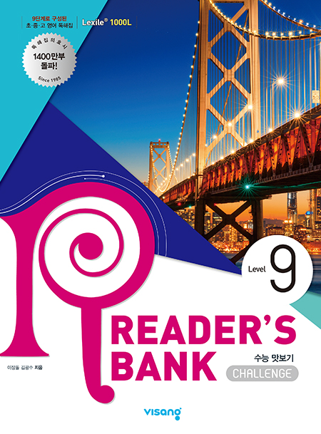 Reader's Bank (리더스뱅크) 9권