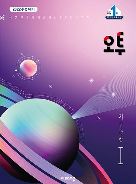 (15개정)오투 과학탐구 지구과학Ⅰ