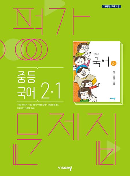 평가문제집 중등국어 2-1 (15개정)