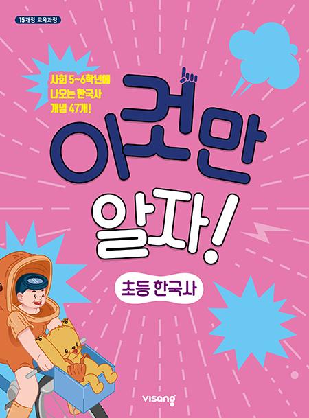 이것만 알자! 초등 한국사의 표지이미지