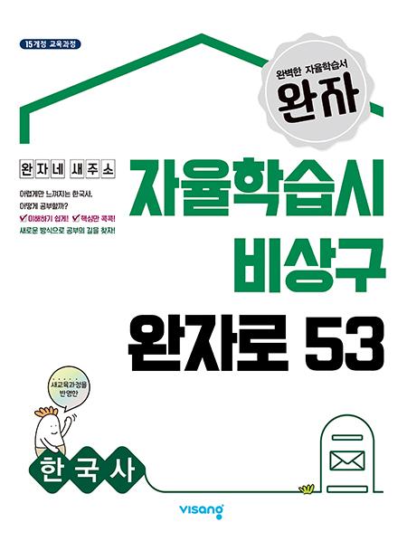 완자 고등 한국사의 표지이미지