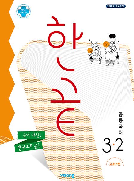 한끝 중등국어 교과서편 3-2 (15개정)