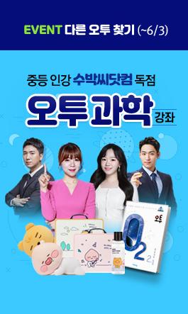 중등 인강 수박씨닷컴 오투 강좌