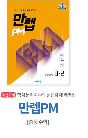 만렙 PM 중등수학 3-2