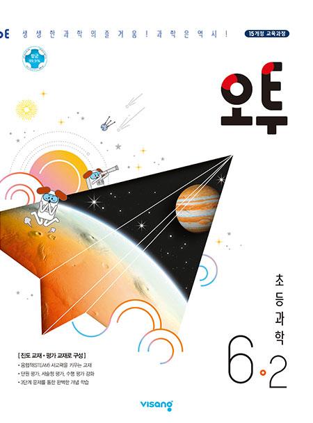 오투 초등과학 6-2의 표지이미지