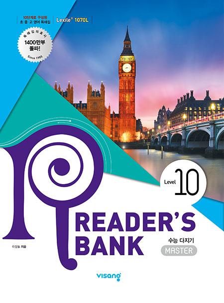 Reader's Bank (리더스뱅크) 10권